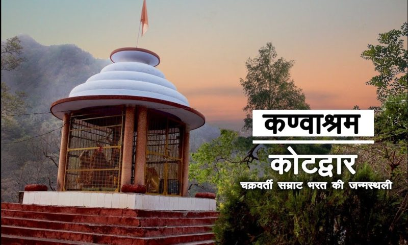 K For Kanvashram in Uttarakhand – A Mystic Encounter!!